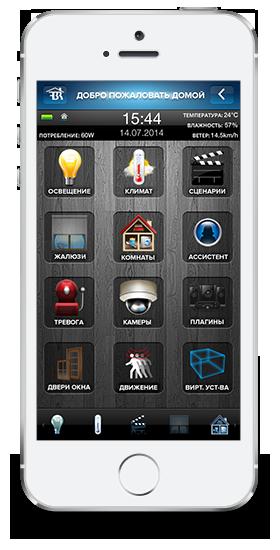 fibaro-interface-iphone