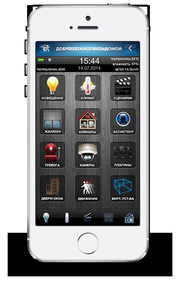 управление с iphone